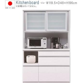 キッチンボード 幅119.5cm 高さ196cm ホワイト 飛散防止フィルム レンジボード 家電ボード 家電収納 カップボード SOK 開梱設置送料無料