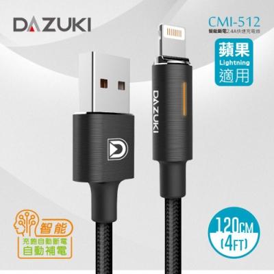 DAZUKI智能斷電QC3.0快速充電線Apple