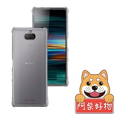 阿柴好物 Sony Xperia 10 Plus 防摔氣墊保護殼