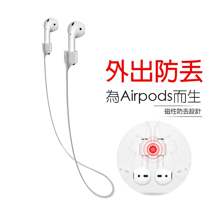 【Baseus】AirPods Apple藍牙耳機磁吸掛繩/ 運動防丟繩 /防丟線灰白色
