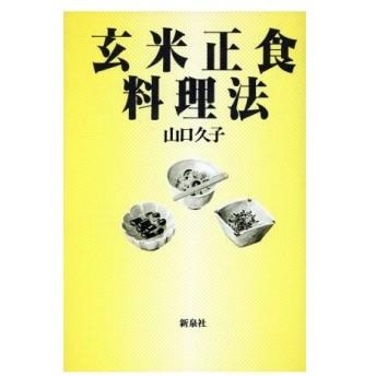 玄米正食料理法/山口久子(著者)