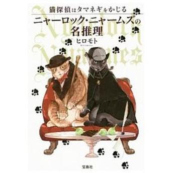 猫探偵はタマネギをかじる ニャーロック・ニャームズの名推理/ヒロモト