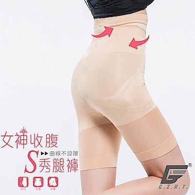 GIAT台灣製280D高腰提托塑腹美腿褲(五分款)-自然膚