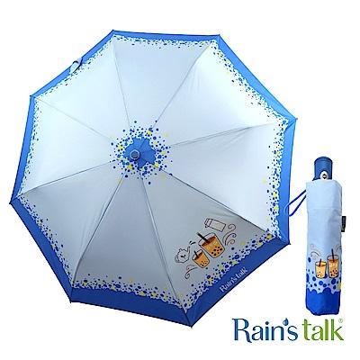 Rains talk 珍珠奶茶抗UV三折自動開收傘