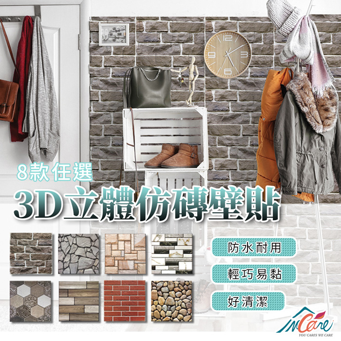 【Incare】3D立體防水仿磚壁貼(6入)石頭磚紋