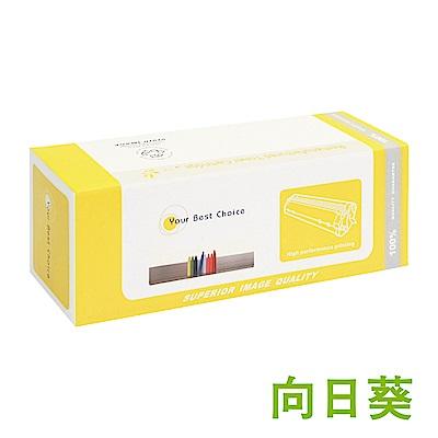 向日葵 for Epson S050630 黑色環保碳粉匣