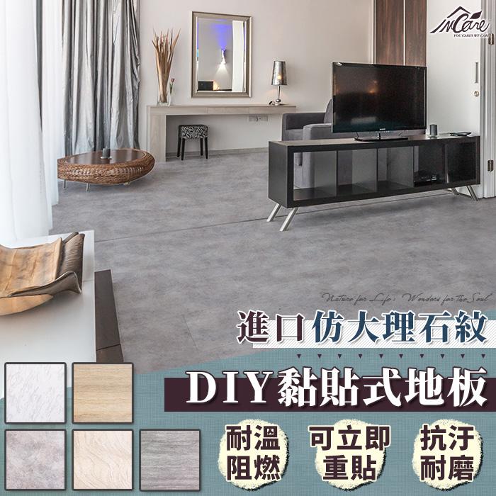 【Incare】進口仿大理石紋抗污耐磨自黏地板 (1.55坪/24片)花崗灰