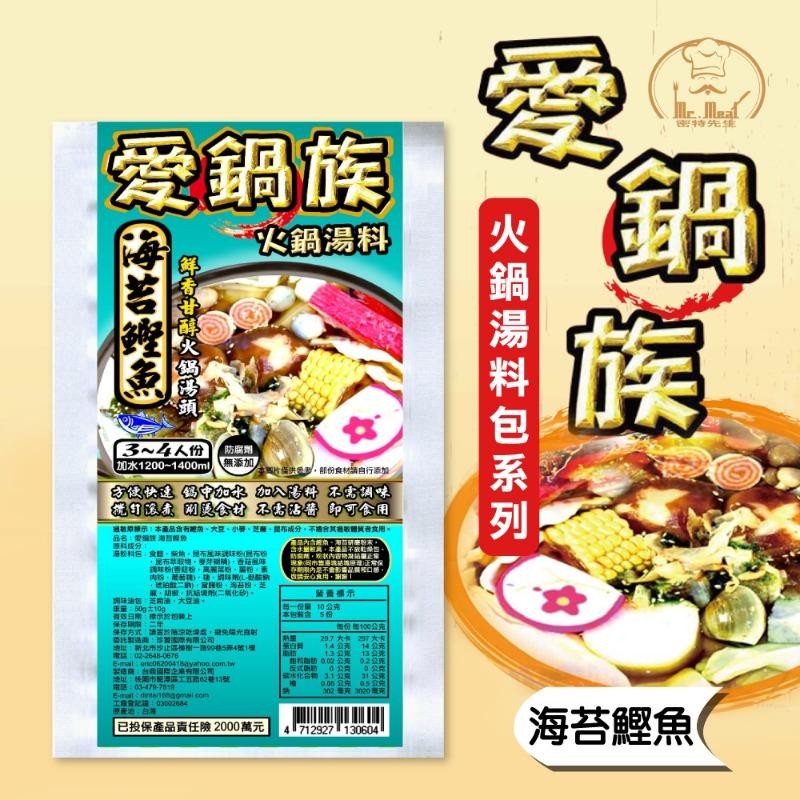 【愛鍋族】海苔鰹魚湯底x5包(50g/包)