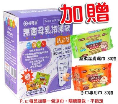 玟玟*芬蒂思無菌母乳冷凍袋(站立型母乳冷凍袋)「150ML或250ML ~ 每盒60枚」限量加贈濕紙巾30抽一包