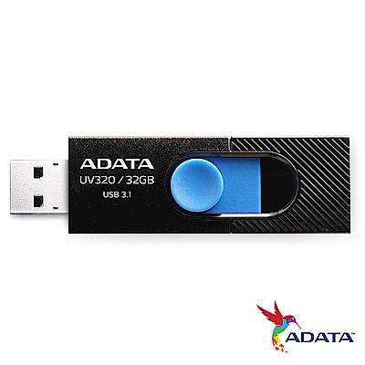 ADATA威剛 UV320 32GB USB3.1隨身碟(黑)
