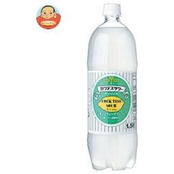【送料無料】木村飲料 カクテス レモン&グレープフルーツサワー 1500mlペットボトル×8本入