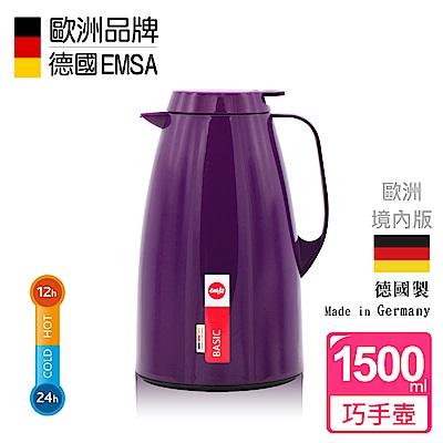 德國EMSA 頂級真空保溫壺 巧手壺系列BASIC (保固5年) 1.5L 優雅紫