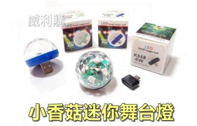 【威利購】USB小香菇迷你舞台燈 小魔球 七彩燈光聲控閃爍  製造氣氛小工具