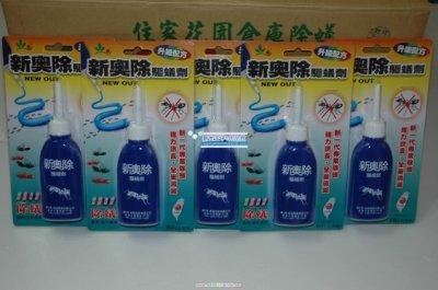 新奧除驅蟻劑 劑量強  螞蟻藥  滅蟻  除蟲  防治螞蟻 火蟻  5入  超商取貨