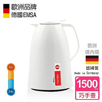 德國EMSA 頂級真空保溫壺 巧手壺MAMBO 1.5L 曼波白