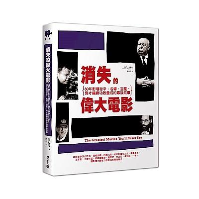 消失的偉大電影:80年影壇祕辛,名導、巨星、鬼才編劇功敗垂成的幕後故事
