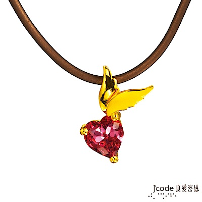 J code真愛密碼金飾 心探子黃金/水晶墜子 送項鍊