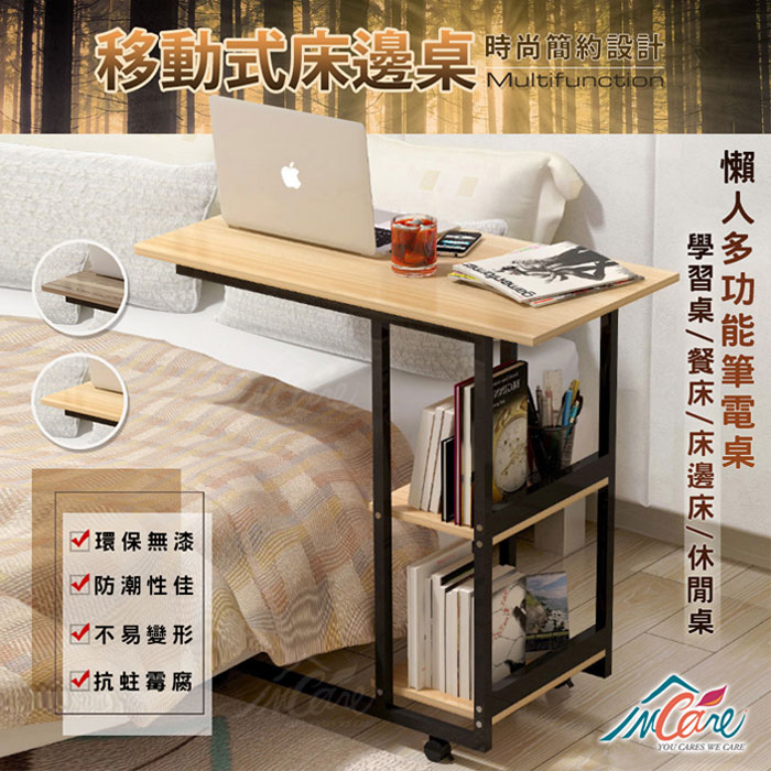 【Incare】原木紋移動式多功能餐桌/床邊桌/學習桌/休閒桌/筆電桌黃木紋