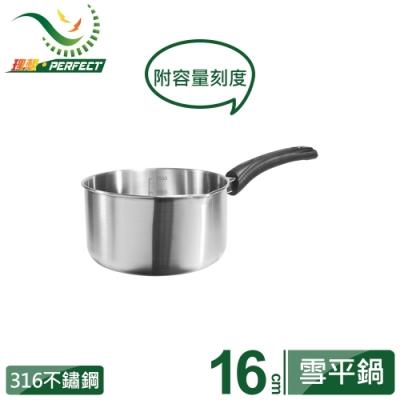最高等級316不銹鋼製成側邊導流設計,方便料理倒出內附刻度,以利烹飪時參考