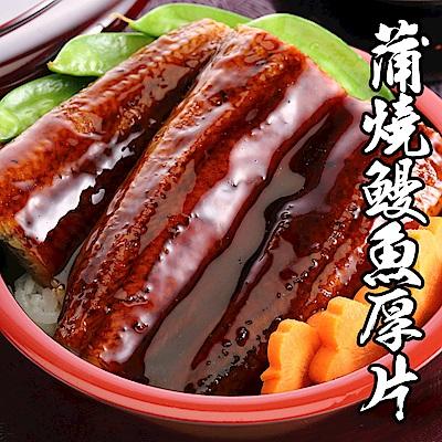 【海鮮王】蒲燒鰻特大厚片 *4片組(400g±10%/片)