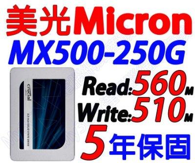 美光 SSD 250G MX500 250GB 另有 創見 Intel 120G 240G 256G 硬碟 固態硬碟