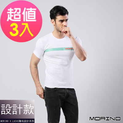 (超值3入組)設計師聯名-時尚型男短袖衫/T恤   白 MORINOxLUCAS