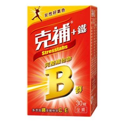 克補+鐵 (完整維他命B群+鐵錠) 30錠 2