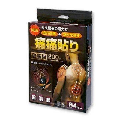 ?這裡有現貨? 日本原裝輸入 痛痛貼 磁力貼 健康磁石 痛痛貼200MT 新包裝84粒入 (三盒免運費,運費請自行修改為0)