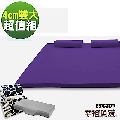 幸福角落 日本大和防蹣抗菌布套4cm厚Q彈乳膠床墊超值組 雙大6尺 魔幻紫