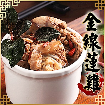 食吧嚴選精燉暖心金線蓮雞湯*5包組(適合1人份/410g)(固形量120g)