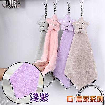 【G+居家】珊瑚絨造型擦手巾(微笑星星-淺紫)