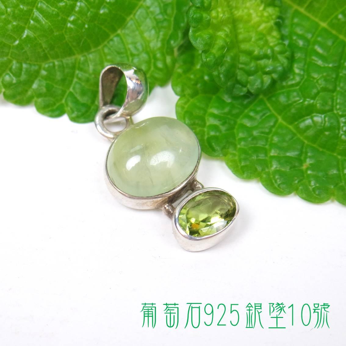 豐盛果實-葡萄石925銀墜10號 橄欖石
