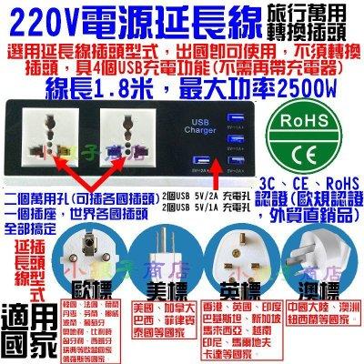 220V延長線/1.8米/USB 充電 延長線/萬用轉換插頭/旅行用轉換插頭/九陽豆漿機/歐/美/英/澳