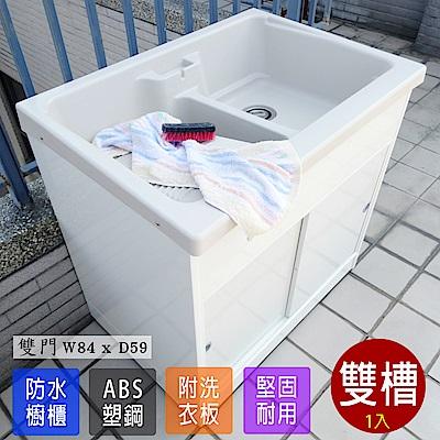 【Abis】 日式穩固耐用ABS櫥櫃式雙槽塑鋼雙槽式洗衣槽(雙門)-1入