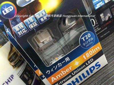 《宏沅國際》PHILIPS X-treme 琥珀色 LED 方向燈 + PHILIPS 方向燈解碼器 套裝組合