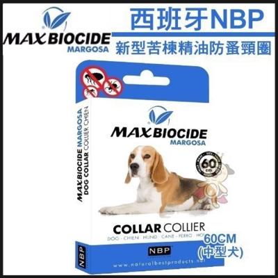 西班牙NBP新型苦楝精油防蚤頸圈/項圈 (中型犬) 60CM/條 2條組