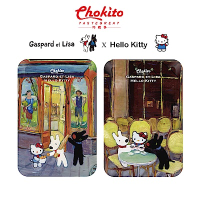 Chokito巧趣多 Kitty x麗莎&卡斯柏巧克力(咖啡廳/麵包店隨機)(50g)