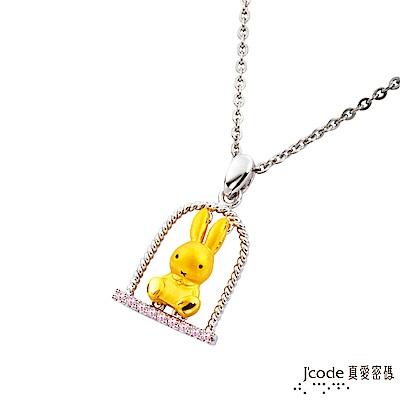 J code真愛密碼金飾 寶寶米飛黃金/純銀/水晶墜子 送項鍊