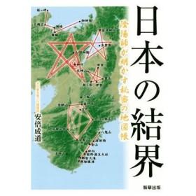 日本の結界 陰陽師が明かす秘密の地図帳/安倍成道(著者)