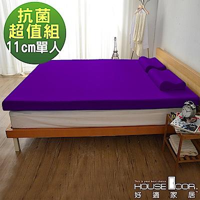 House Door 11cm厚竹炭波浪釋壓記憶床墊-單人3尺 抗菌超值組