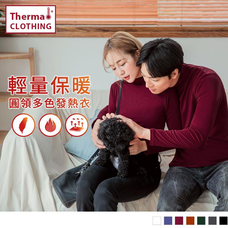台灣製造~輕量內磨毛彈性男生保暖發熱衣上衣