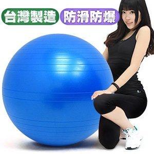哪裡買⊙台灣製造26吋防爆韻律球P260-07565 (65cm瑜珈球抗力球彈力球健身球彼拉提斯球復健體操球大球操運動