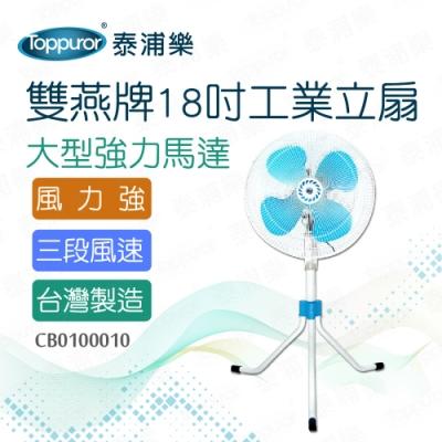 雙燕牌 18吋工業立扇TS-1878(CB0100010)