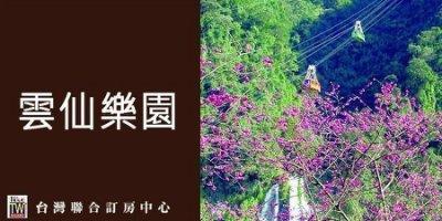 【台灣聯合訂房中心】烏來雲仙樂園門票188元(含空中纜車)