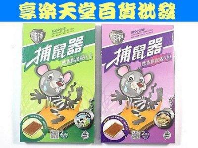 享樂天堂-神捕 誘香黏鼠板(小)花生/北海道奶香 捕鼠瓶 捕鼠籠 捕鼠器