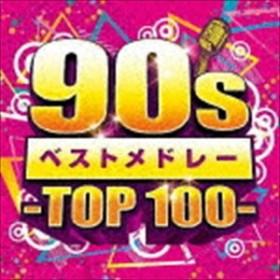 [CD] 90sベストメドレー -TOP 100-