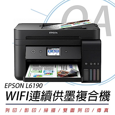 EPSON L6190 四合一連續供墨複合機 + T03Y100-400原廠四色墨水一組