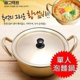 韓國最夯 金色銅製 (附鍋蓋) 單人泡麵鍋 (16cm) 拉麵鍋 方便麵鍋 泡麵鍋