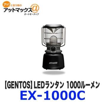 EX-1000C GENTOS ジェントス LEDランタン 1000ルーメン 3色調色 ハンガーフック 高輝度チップタイプ LED 防滴 {EX-1000C[9187]}