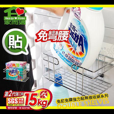 家而適洗衣粉洗衣機放置架4入